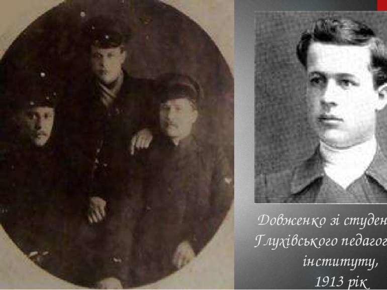 Довженко зі студентами Глухівського педагогічного інституту, 1913 рік