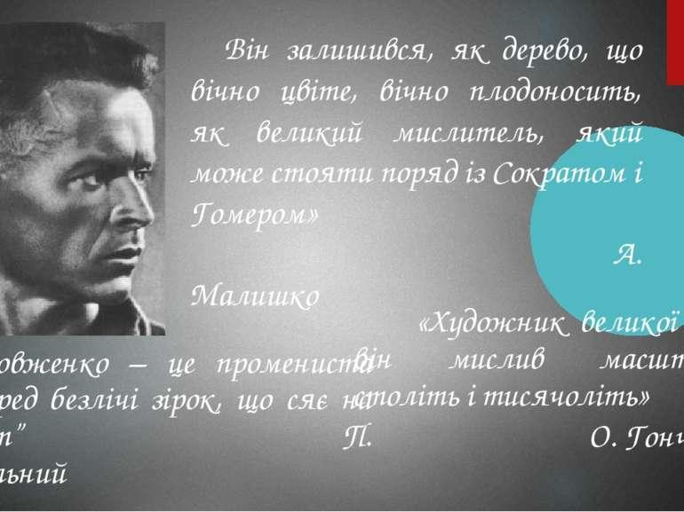 """""""О. Довженко – це промениста зірка серед безлічі зірок, що сяє на весь світ"""" ..."""
