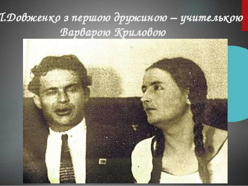 О.П.Довженко з першою дружиною – учителькою Варварою Криловою