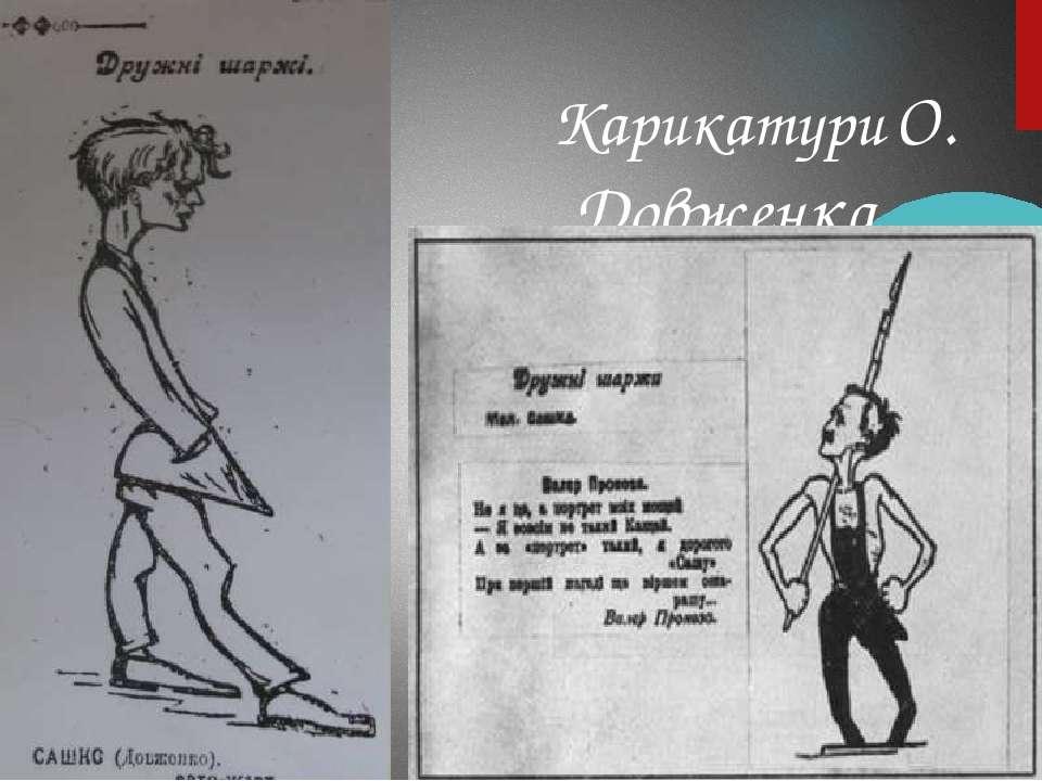 Карикатури О. Довженка