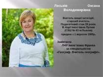 Леськів Оксана Володимирівна Вчитель вищої категорії, старший вчитель. Педаго...