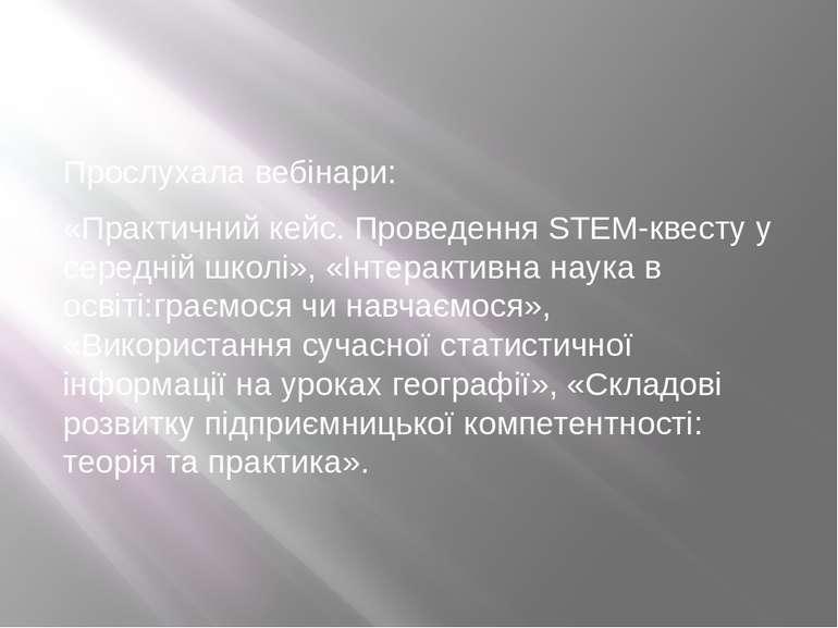 Прослухала вебінари: «Практичний кейс. Проведення STEM-квесту у середній школ...