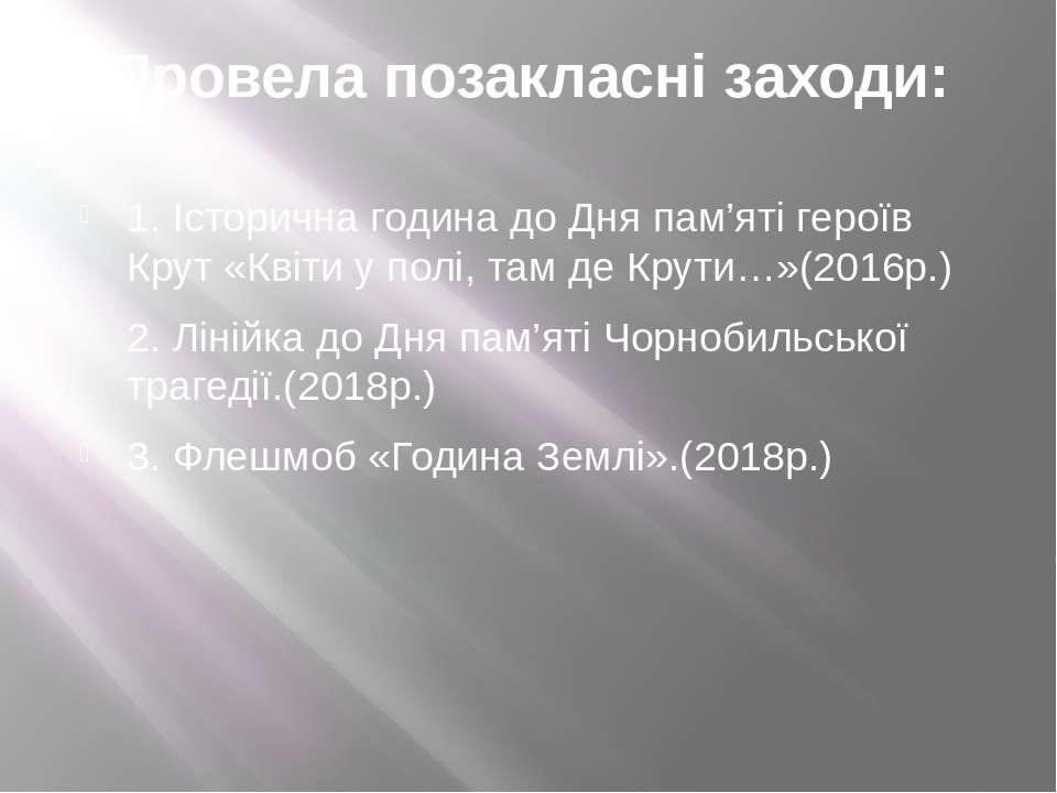 Провела позакласні заходи: 1. Історична година до Дня пам'яті героїв Крут «Кв...