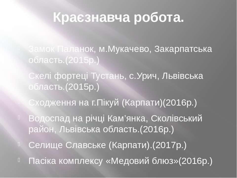 Краєзнавча робота. Замок Паланок, м.Мукачево, Закарпатська область.(2015р.) С...