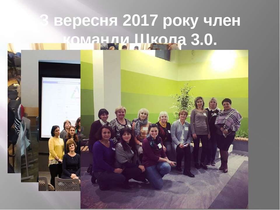 З вересня 2017 року член команди Школа 3.0.