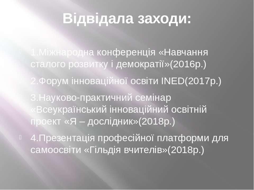 Відвідала заходи: 1.Міжнародна конференція «Навчання сталого розвитку і демок...