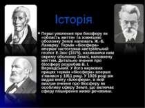 Перші уявлення про біосферу як «область життя» та зовнішню оболонку Землі нал...