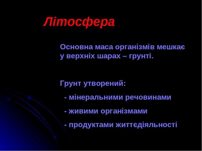 Літосфера Основна маса організмів мешкає у верхніх шарах – грунті. Грунт утво...