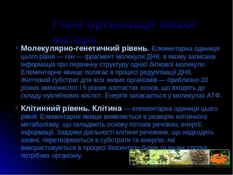 Молекулярно-генетичний рівень. Елементарна одиниця цього рівня — ген — фрагме...