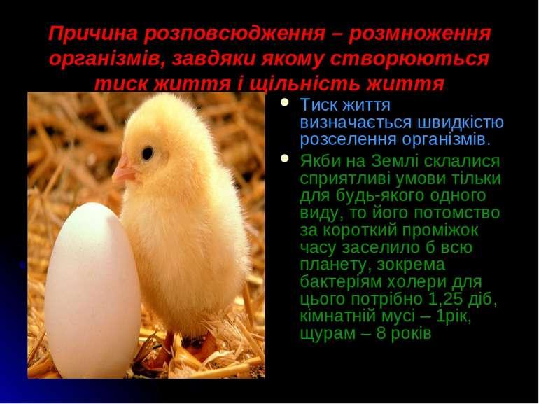 Причина розповсюдження – розмноження організмів, завдяки якому створюються ти...