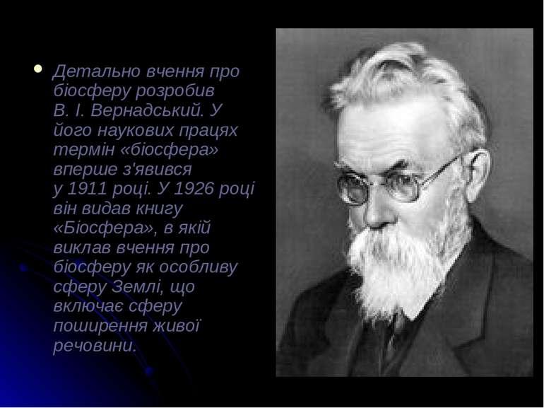 Детально вчення про біосферу розробив В.І.Вернадський. У його наукових прац...