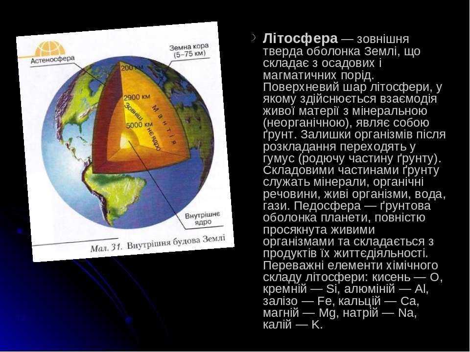 Літосфера — зовнішня тверда оболонка Землі, що складає з осадових і магматичн...