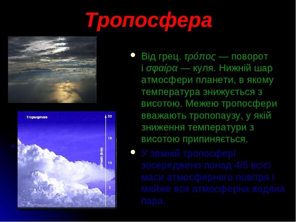 Тропосфера Відгрец.τρόπος— поворот іσφαίρα— куля. Нижній шар атмосфери п...