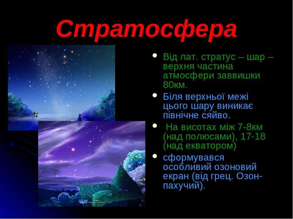 Стратосфера Від лат. стратус – шар – верхня частина атмосфери заввишки 80км. ...
