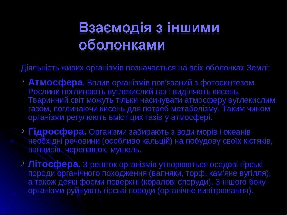 Діяльність живих організмів позначається на всіх оболонках Землі: Атмосфера. ...