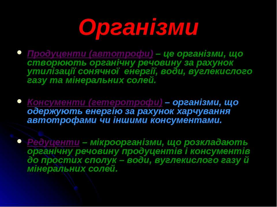 Організми Продуценти (автотрофи) – це організми, що створюють органічну речов...