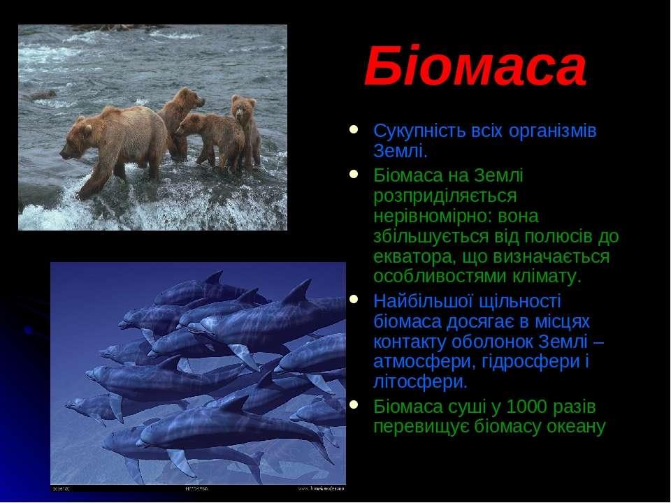Біомаса Сукупність всіх організмів Землі. Біомаса на Землі розприділяється не...