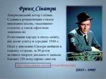 Френк Сінатра Американськийакторіспівак. Славився романтичним стилем викон...