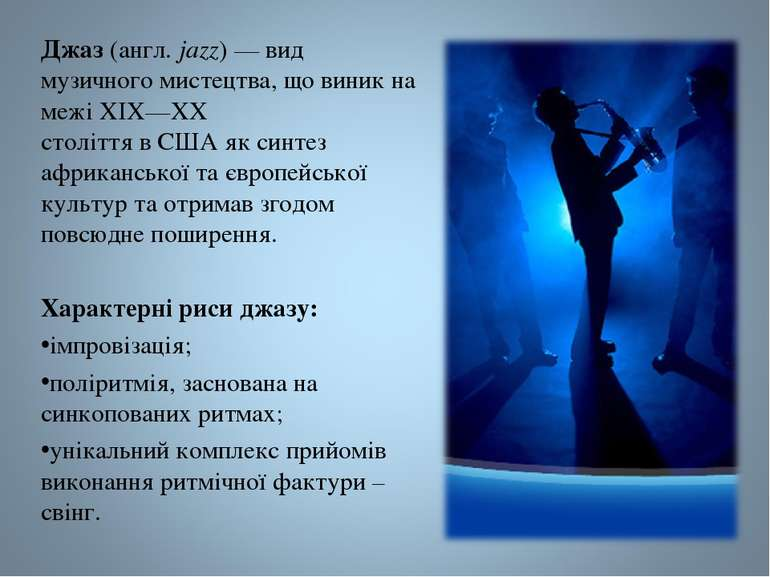 Джаз(англ.jazz)— вид музичного мистецтва, що виник на межіXIX—XX століття...