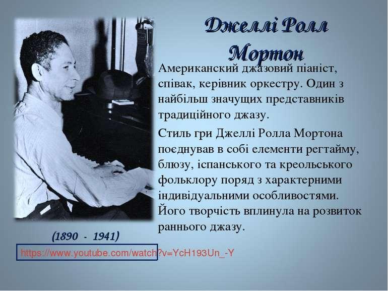 Джеллі Ролл Мортон Американскийджазовийпіаніст, співак, керівник оркестру. ...