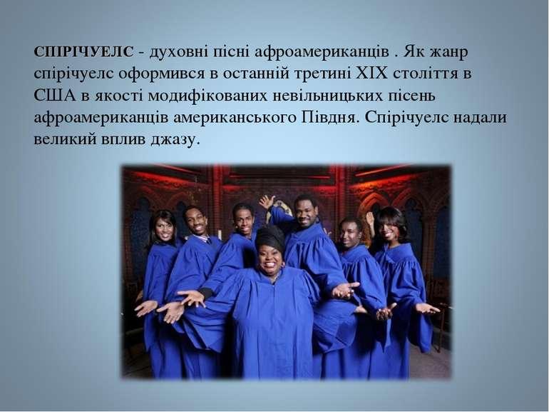 СПІРІЧУЕЛС - духовні пісні афроамериканців . Як жанр спірічуелс оформився в о...