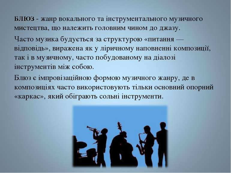 БЛЮЗ - жанрвокального таінструментальногомузичного мистецтва, що належить ...