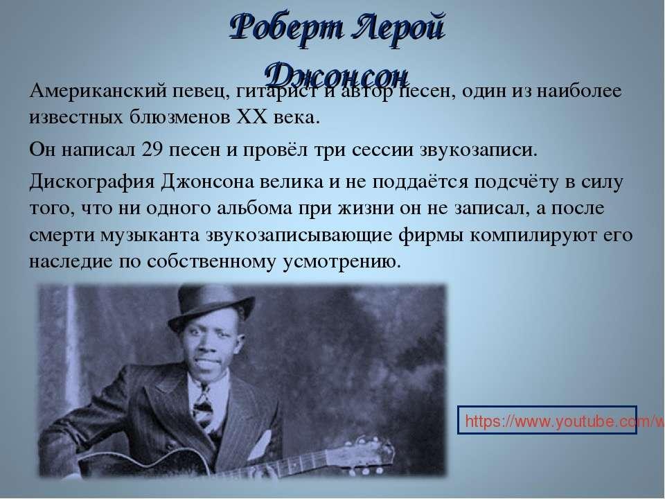 Роберт Лерой Джонсон Американский певец, гитарист и автор песен, один из наиб...