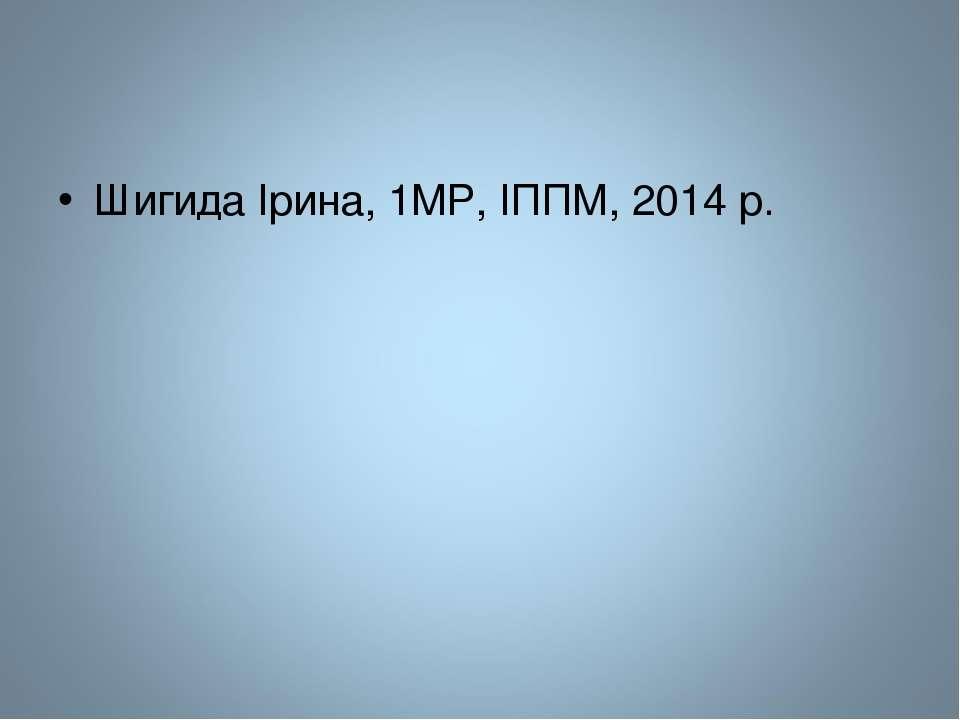 Шигида Ірина, 1МР, ІППМ, 2014 р.