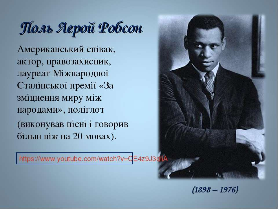 Поль Лерой Робсон Американський співак, актор, правозахисник, лауреатМіжнаро...