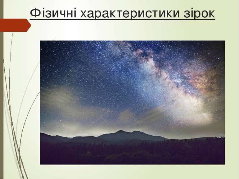 Фізичні характеристики зірок