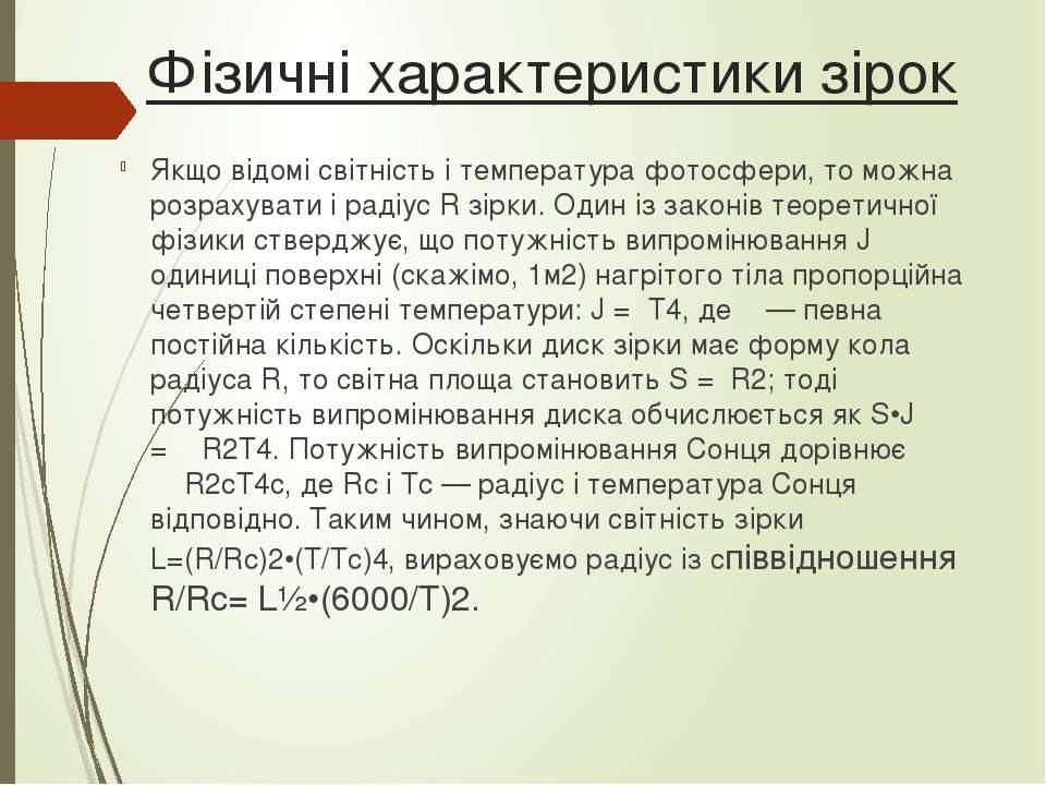 Фізичні характеристики зірок Якщо відомі світність і температура фотосфери, т...