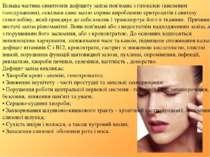 Більша частина симптомів дефіциту заліза пов'язана з гіпоксією (кисневим голо...