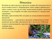 Вітаміни Вітаміни не синтезуються в організмі людини або накопичуються в недо...