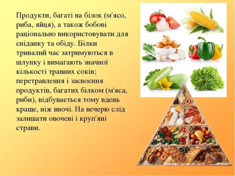 Продукти, багаті на білок (м'ясо, риба, яйця), а також бобові раціонально вик...