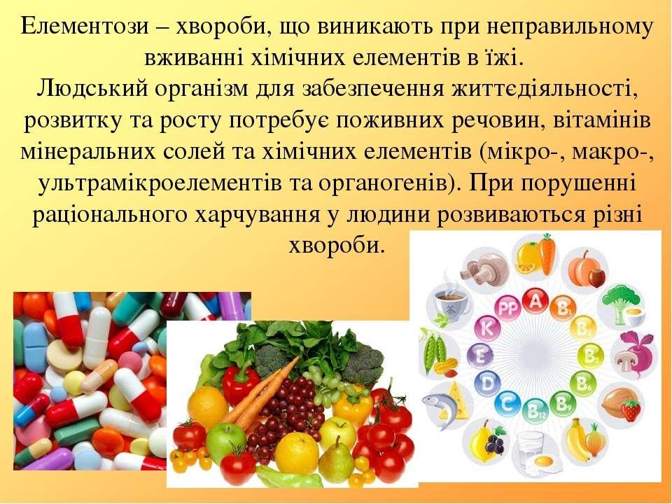 Елементози – хвороби, що виникають при неправильному вживанні хімічних елемен...
