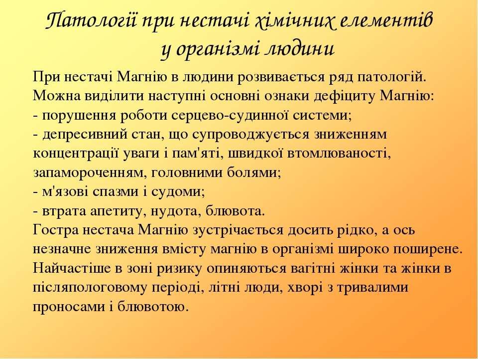 Патології при нестачі хімічних елементів у організмі людини При нестачі Магні...