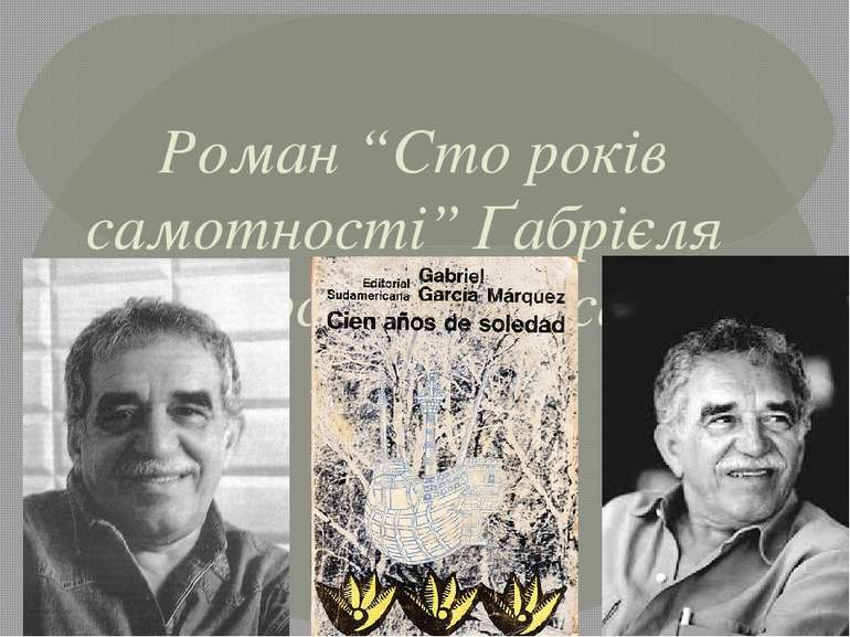 """Роман """"Сто років самотності"""" Ґабрієля Ґарсія Маркеса"""