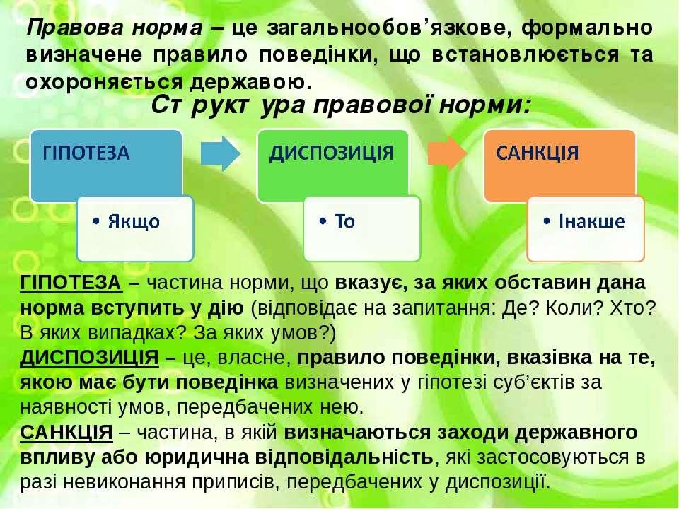 Правова норма – це загальнообов'язкове, формально визначене правило поведінки...