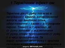 1.Термічним ефектом Термічна дія струму полягає в нагріванні тканини, випаров...