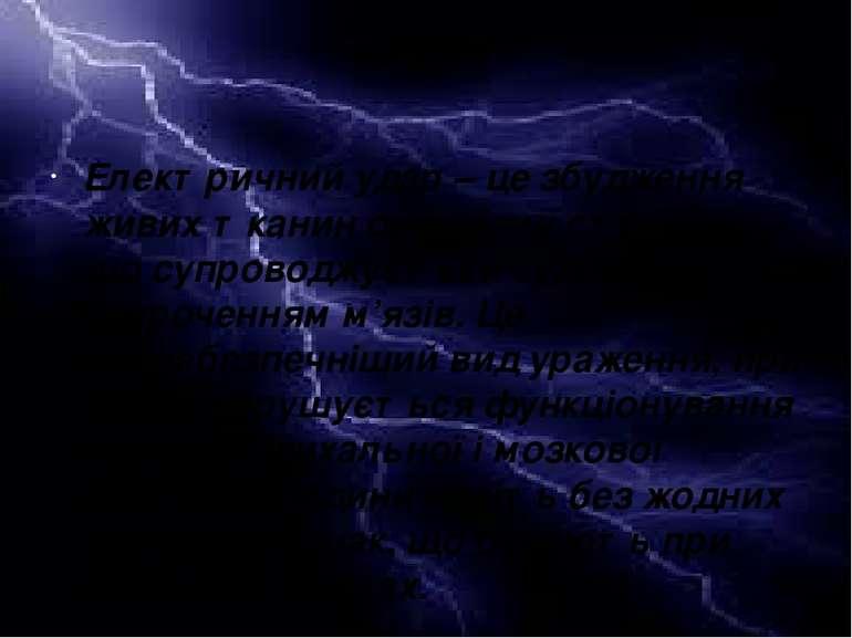 Електричний удар– це збудження живих тканин організму струмом, що супроводжу...