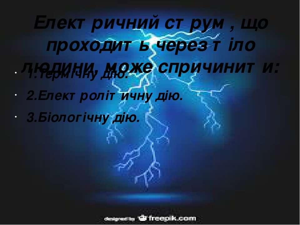 Електричний струм , що проходить через тіло людини, може спричинити: 1.Терміч...