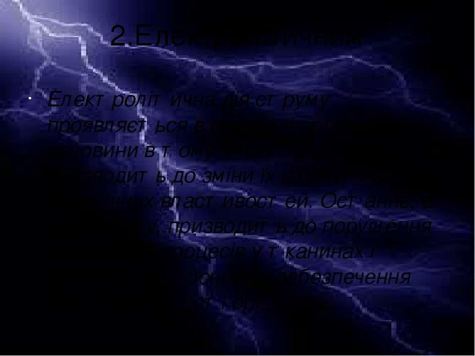 2.Електролітичним Електролітична дія струму проявляється в розкладі органічно...