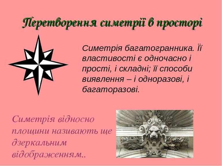 Перетворення симетрії в просторі Симетрія багатогранника. Її властивості є од...