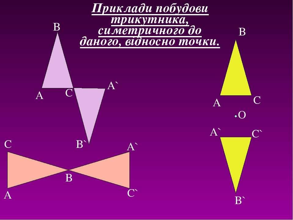 A B A B C O B` A` C` A C B C` A` C A` B` Приклади побудови трикутника, симетр...