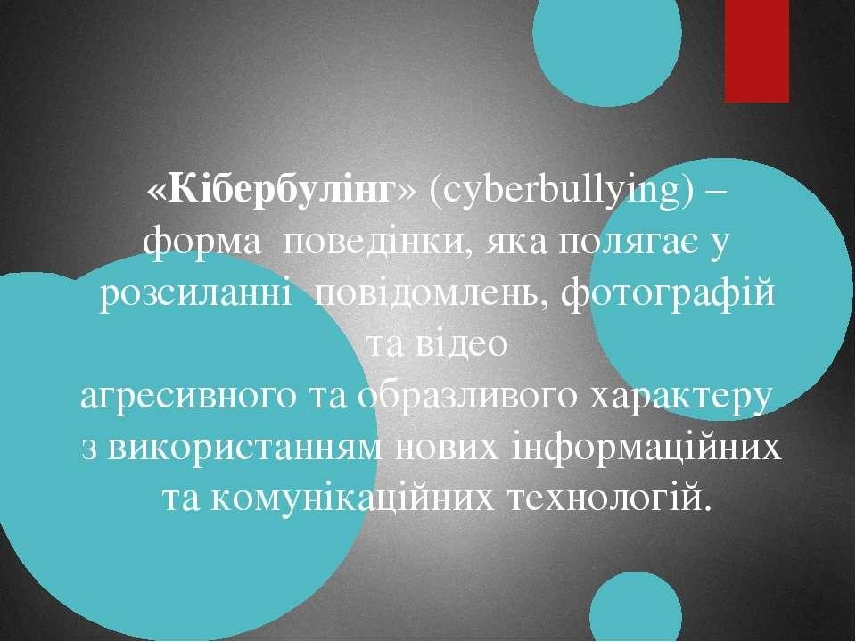 «Кібербулінг» (cyberbullying) – форма поведінки, яка полягає у розсиланні пов...