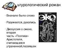 Культурологический роман Вначале было слово Разумеется, рукопись Дискуссия о ...