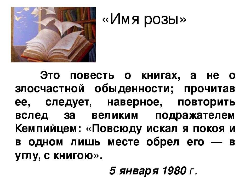 «Имя розы» Это повесть о книгах, а не о злосчастной обыденности; прочитав ее,...