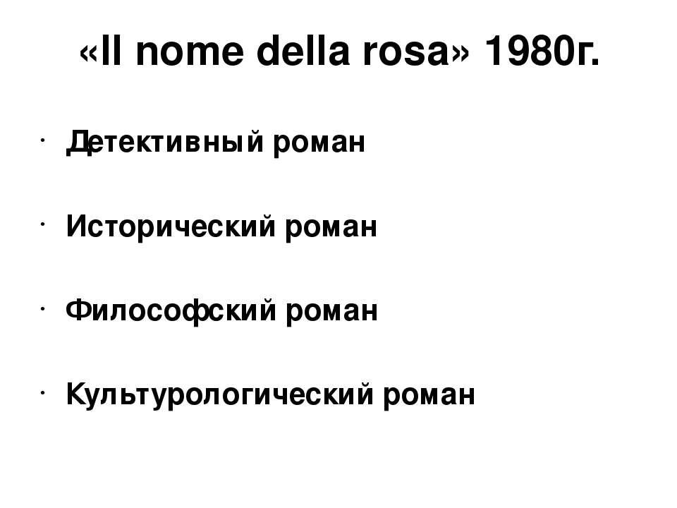 «Il nome della rosa» 1980г. Детективный роман Исторический роман Философский ...