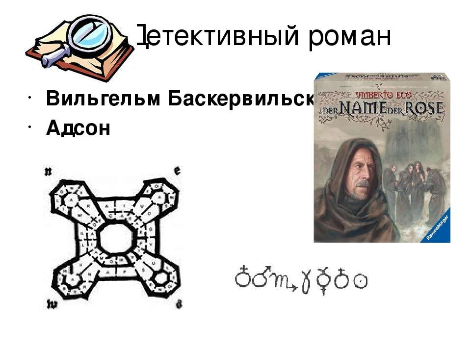 Детективный роман Вильгельм Баскервильский Адсон