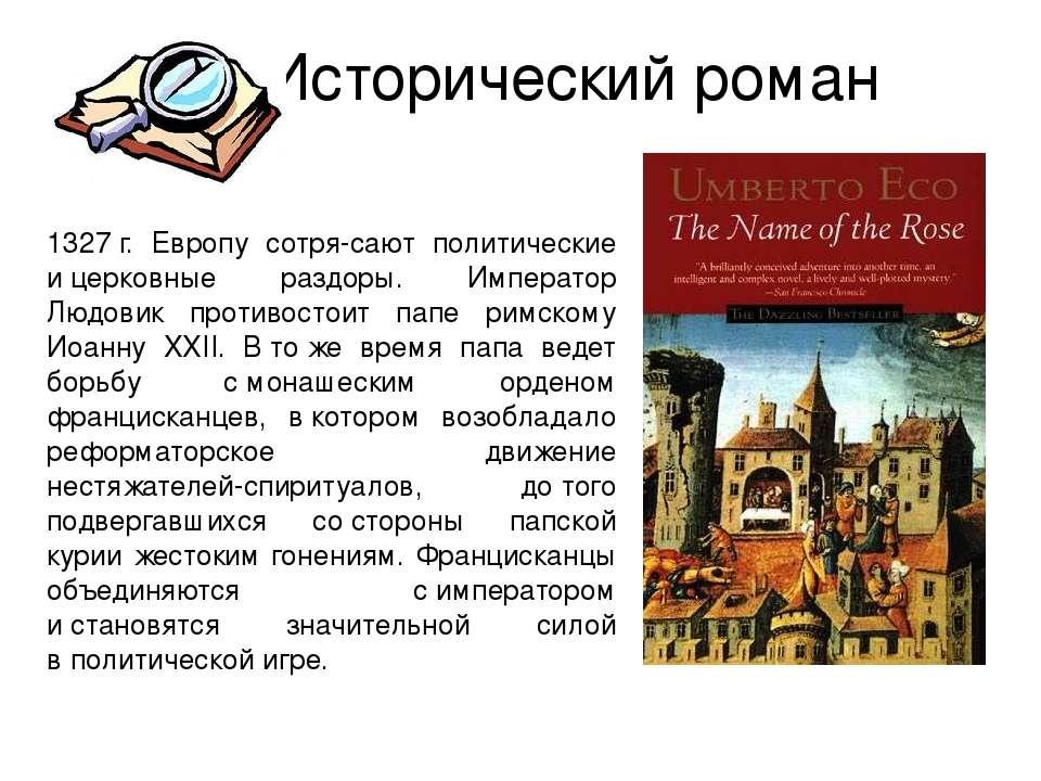 Исторический роман 1327г. Европу сотря сают политические ицерковные раздоры...